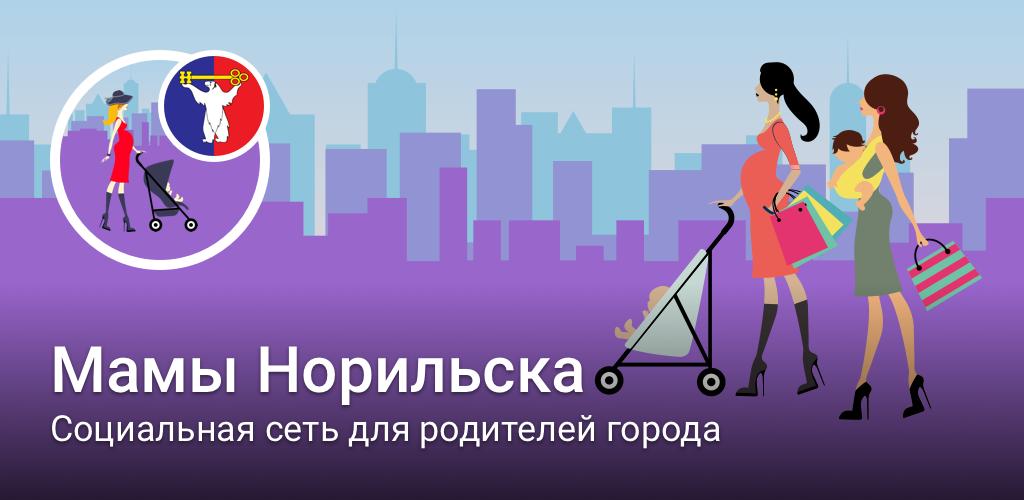Мамы Норильска - социальная сеть для родителей города