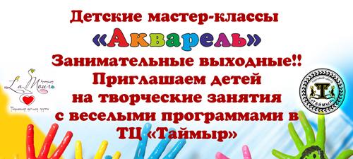 9,16 и 23 сентября с 15.00 до 16.00 состоятся детские мастер-классы!