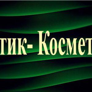 Бутик-Косметик
