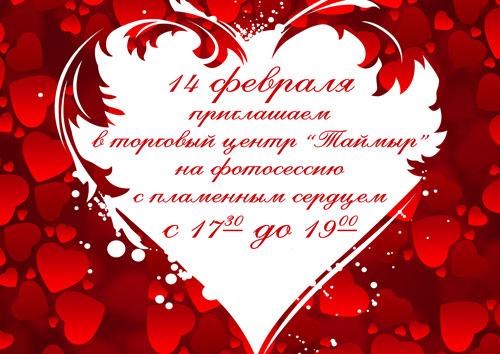14 февраля – День влюбленных!