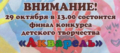 """Финал конкурса детского творчества """"Акварель"""""""