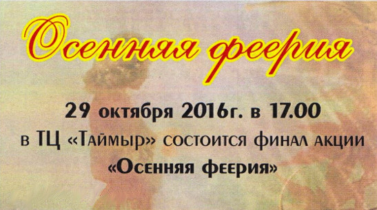 """Финал акции """"Осенняя феерия"""""""