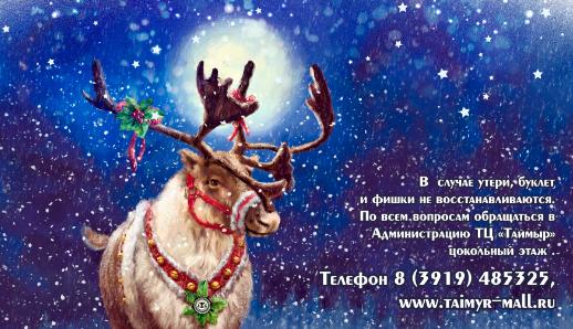 """Акция """"Новогодняя феерия"""" в ТЦ Таймыр!"""