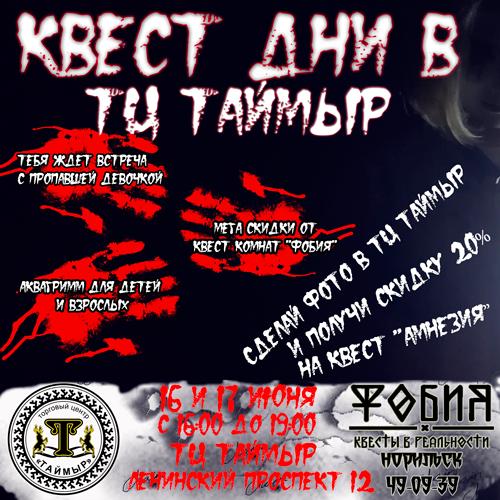 """КВЕСТ ДНИ в ТЦ """"Таймыр"""""""