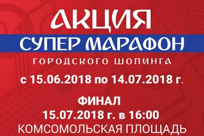 "Акция ""СУПЕР МАРАФОН""!"