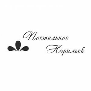 Постельное – Норильск.ру
