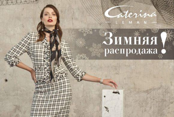В Caterina Leman начнется зимняя распродажа
