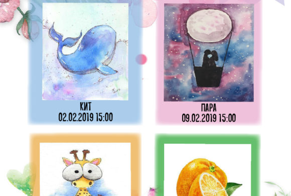 Мастер-классы по рисованию каждую субботу февраля в 15:00!