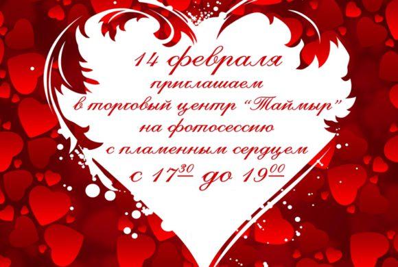 14 февраля приглашаем на фото сессию с пламенным сердцем!