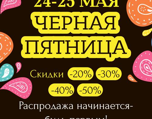 """""""Черная пятница"""" 24-25 мая"""