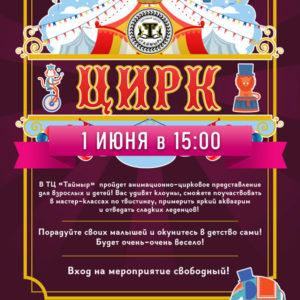 01 июня в ТЦ «Таймыр» пройдёт анимационно-цирковое представление !