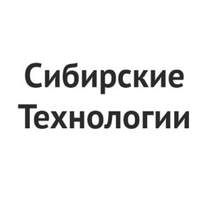 ООО Сибирские Технологии