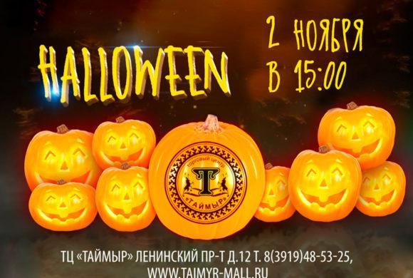 """""""Hallowen"""" в ТЦ """"Таймыр"""" 2 ноября в 15.00"""