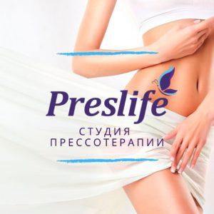"""Студия прессотерапии """"Preslife"""""""
