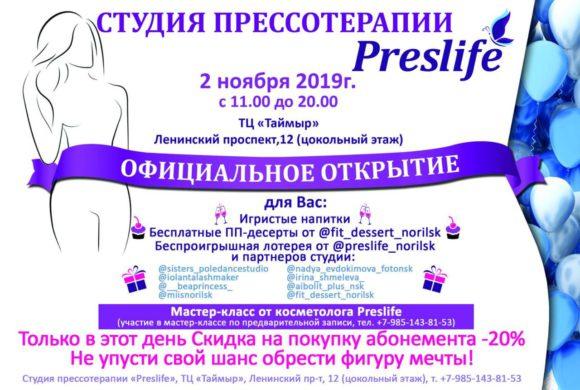 2 ноября в 11 часов состоится открытие СТУДИИ ПРЕССОТЕРАПИИ