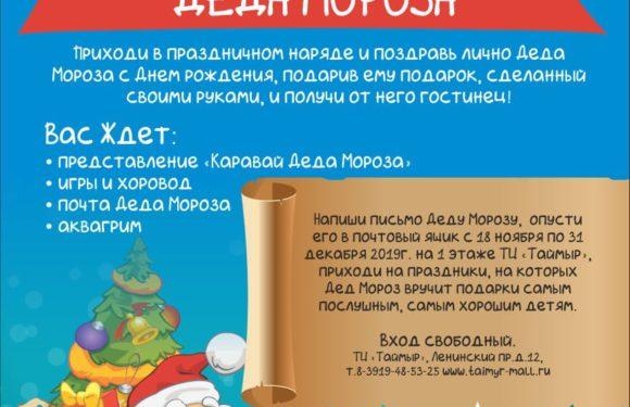 18 ноября 2019 в 18:00 ТЦ Таймыр приглашает на День Рождения Деда Мороза