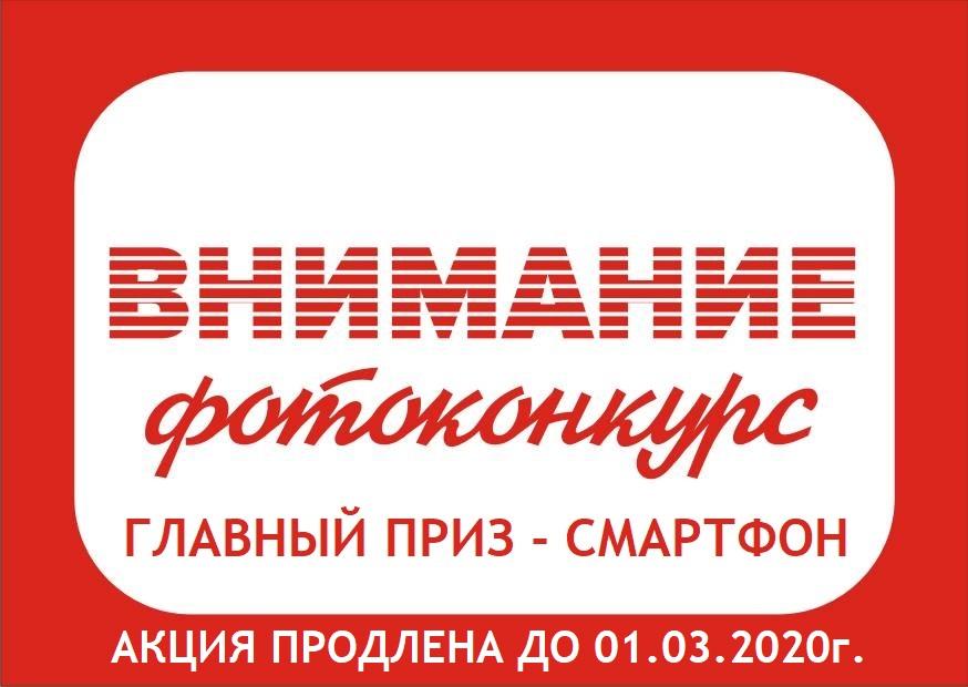 Фотоконкурс – продление акции до 01.03.2020г.