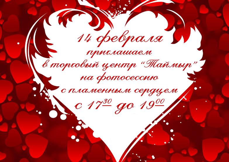 """14 февраля торговый центр """"Таймыр"""" приглашает на фото сессию с пламенным сердцем и фото зоной ТЦ """"Таймыр"""""""