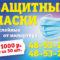 Продажа защитных 3-х слойных масок от импортёра