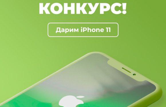 ВНИМАНИЕ! КОНКУРС! ДАРИМ IPHONE 11