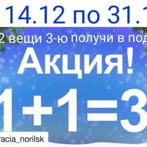 ВНИМАНИЕ!!!! АКЦИЯ!!! С 14 ПО 31 ДЕКАБРЯ ПРИ ПОКУПКЕ ДВУХ ВЕЩЕЙ, ТРЕТЬЯ В ПОДАРОК 🎁