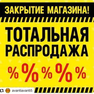В связи с закрытием магазина AVANTI в ТЦ Таймыр-СКИДКИ!