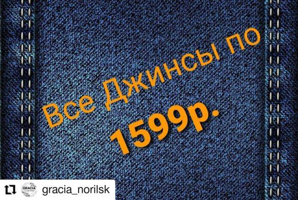 Все джинсы по 1599 руб!
