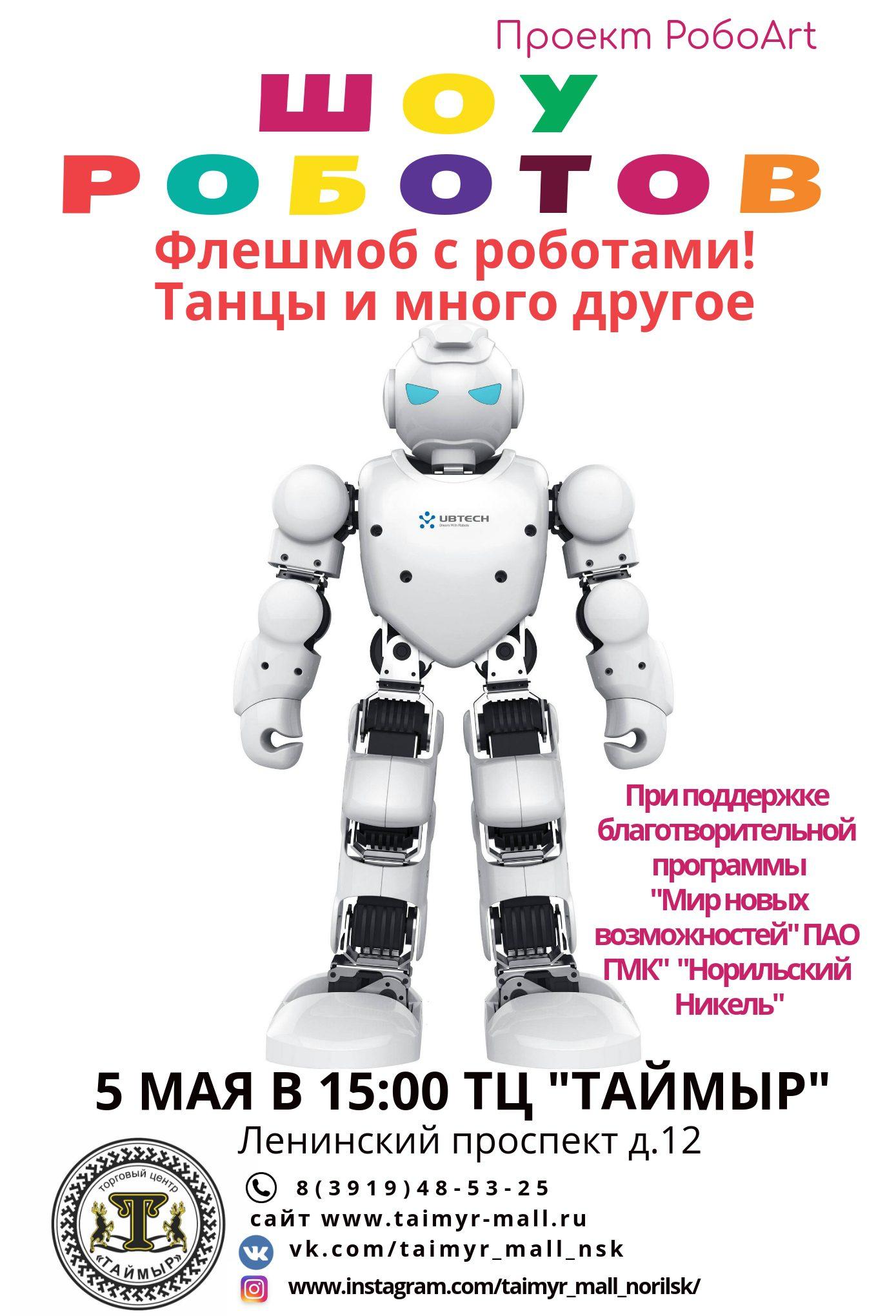 robots-post
